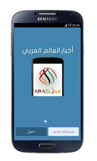 Arab Linx عرب لينكس