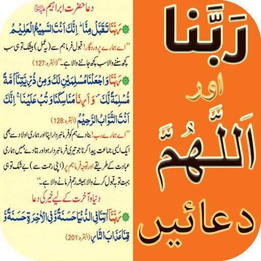 59 Rabbana Duas (قرآنی دعائیں) Allah Huma Sale Ala