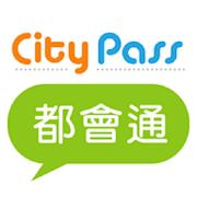 CityPass都會通