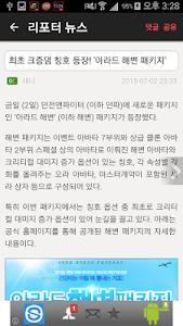 던파조선 커뮤니티 (게임뉴스/커뮤니티) screenshot 3