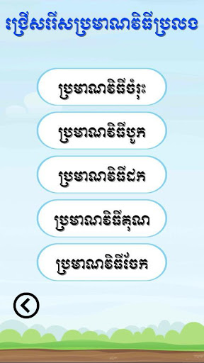 King of Maths Khmer  screenshots 3