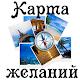 Карта желаний for PC-Windows 7,8,10 and Mac