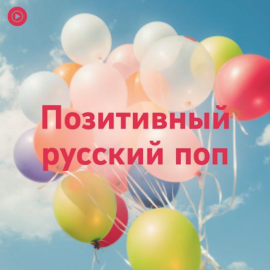 Позитивный русский поп