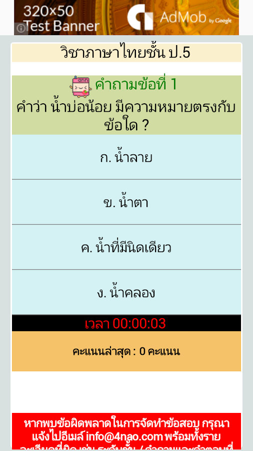 Thailand Kids Tutor 2.5- screenshot