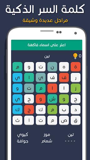 لعبة كلمة السر الجديدة 2019 Apps On Google Play