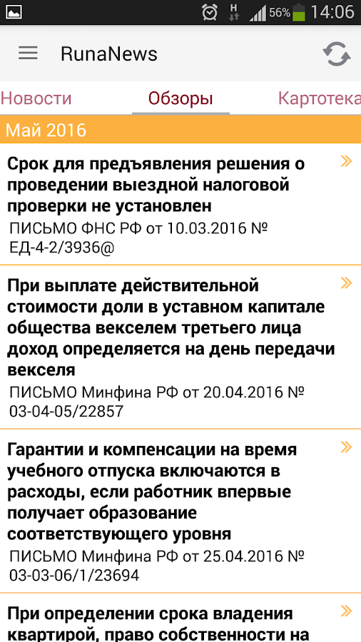 RunaNews- screenshot