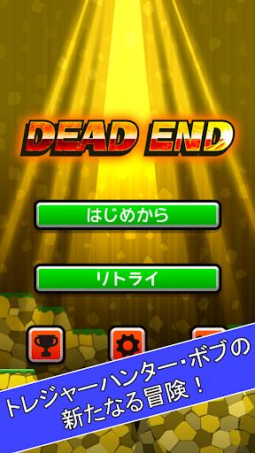 デッドエンド-DEAD END- 激ムズ!おすすめ無料ゲーム