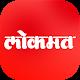 Lokmat – Latest News in Hindi & Marathi Android apk