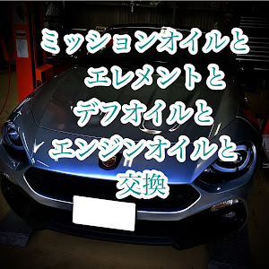 アバルト・124スパイダー NF2EK 2year anniversaryのカスタム事例画像 nie.rsnb74(+けんじぃ)さんの2019年11月24日19:32の投稿