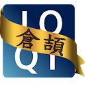 IQQI Keyboard for Changjie