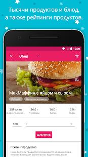YAZIO - Счетчик калорий Screenshot
