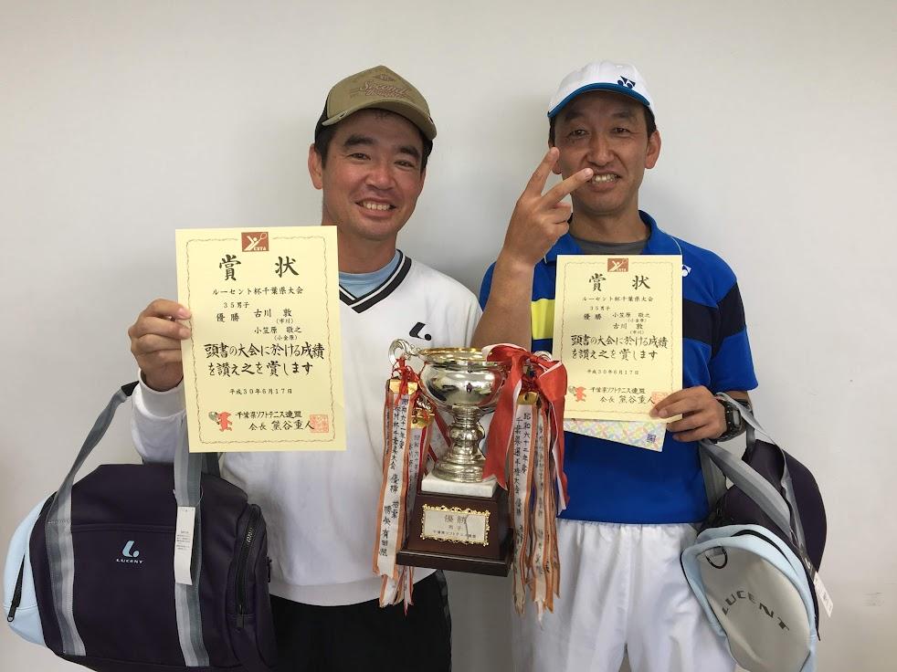 35男子優勝の古川・小笠原ペア