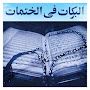 Book 021 Faiz Ahmed Uwaysi APK icon