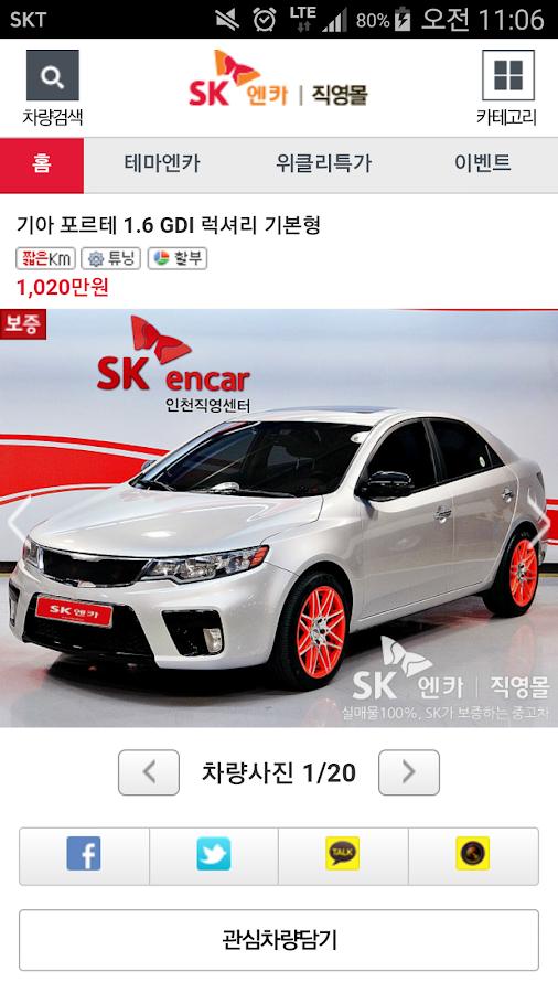 SK엔카직영몰-중고차 검색 - screenshot