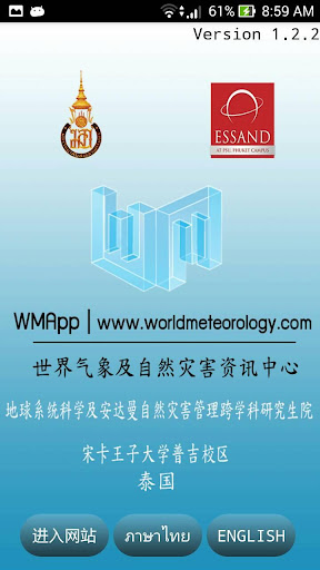 WMApp