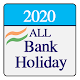 Bank Holiday Calendar 2020 APK