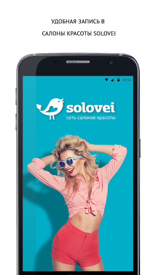 solovei- screenshot