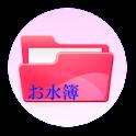 お水簿 - 顧客管理/売掛金管理(水商売) - icon