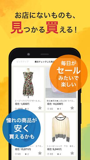 ヤフオク! -ネットオークション、フリマアプリ スマホでかんたんショッピング  screenshots 1