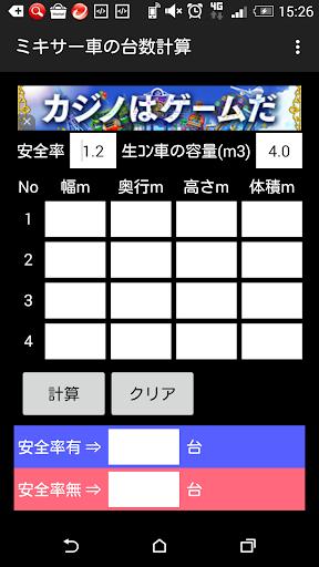 ミキサー車の台数計算