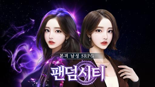 팬덤시티 - 실사풍 미녀 게임 1.0.26 screenshots 2