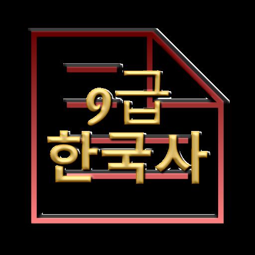 공무원 기출문제 한국사 모의고사 9급