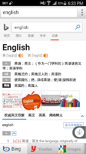 All英语词典, English ⇔ Chinese - náhled