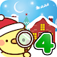 脱出ゲーム 名探偵ひよこ4 - クリスマス編 (game)