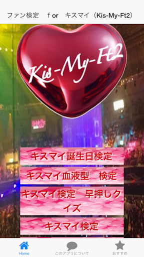 ファン検定forキスマイ(Kis-My-Ft2)ジャニーズ
