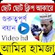 আমির হামজা । বাংলা ওয়াজ । Bangla Waz Download for PC Windows 10/8/7