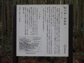坂下宿~鈴鹿峠の説明