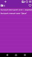 Screenshot of Рецепты - Новый год (беспл.)