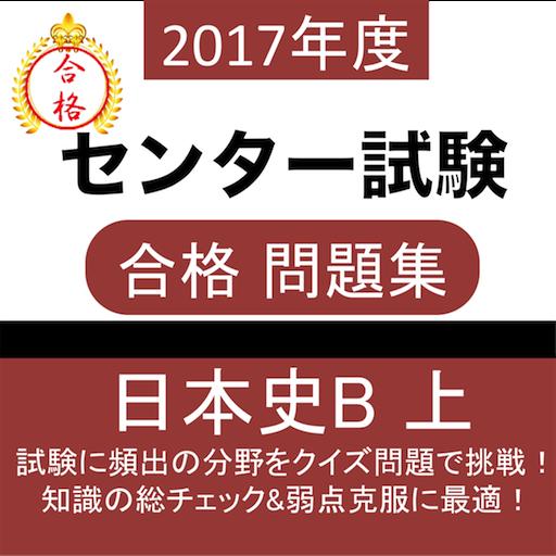 センター試験 日本史B (上) 問題集 大学受験対策 教育 App LOGO-硬是要APP