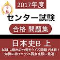 センター試験 日本史B (上) 問題集 大学受験対策 icon