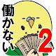 借金あるからギャンブルしてくる2 〜マカオ編〜 Android apk