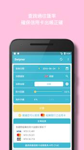 Swipner (刷刷) - 信用卡海外消費的好夥伴 - náhled