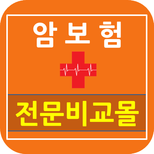 암보험 전문비교센터 app (apk) free download for Android/PC/Windows