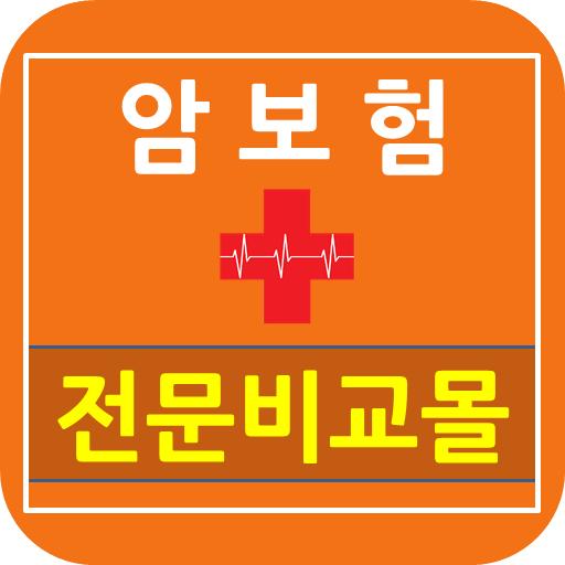 암보험 전문비교센터