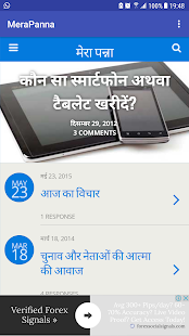 MeraPanna Popular Hindi Blog- screenshot thumbnail