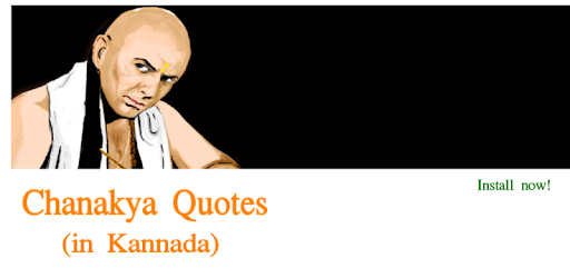 chanakya quotes in kannada apps on google play