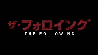 第13話「崩壊の影」