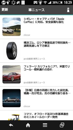 車ニュース まとめて分かる車情報アプリ