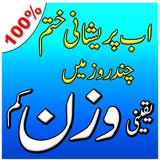 Motapay ka ilaj in Urdu - Izinhlelo zokusebenza ku-Google Play