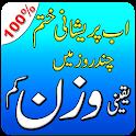 Motapay ka ilaj in Urdu icon