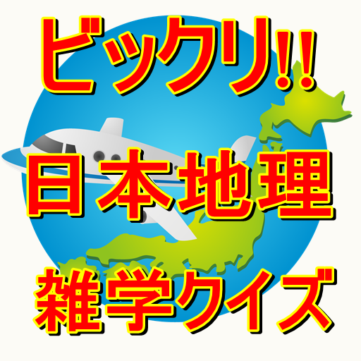 びっくり!! 日本地理 雑学クイズ 娛樂 App LOGO-硬是要APP