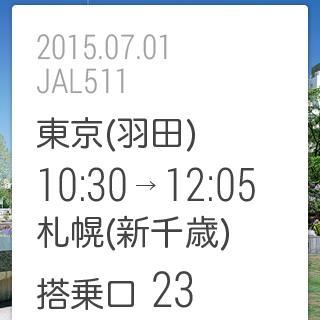 玩免費旅遊APP|下載JAL Countdown app不用錢|硬是要APP