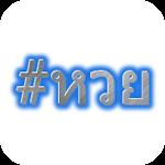 #HuayTag ( Thai Lottery ) 1.5.3