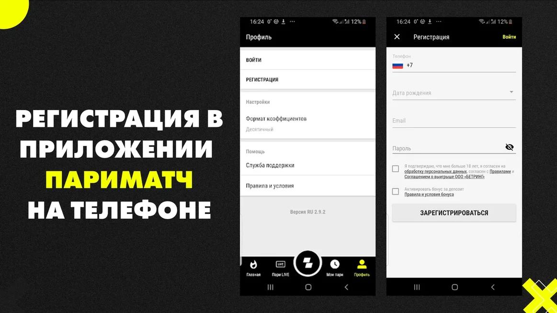 Регистрация в приложении Париматч на телефоне