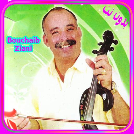 bouchaib ziani 2011