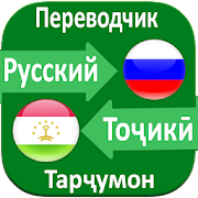Russian to Tajik Translator